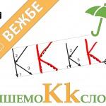 Pisemo slovo K - naslov