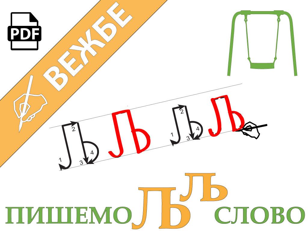 Pisemo slovo LJ - naslov