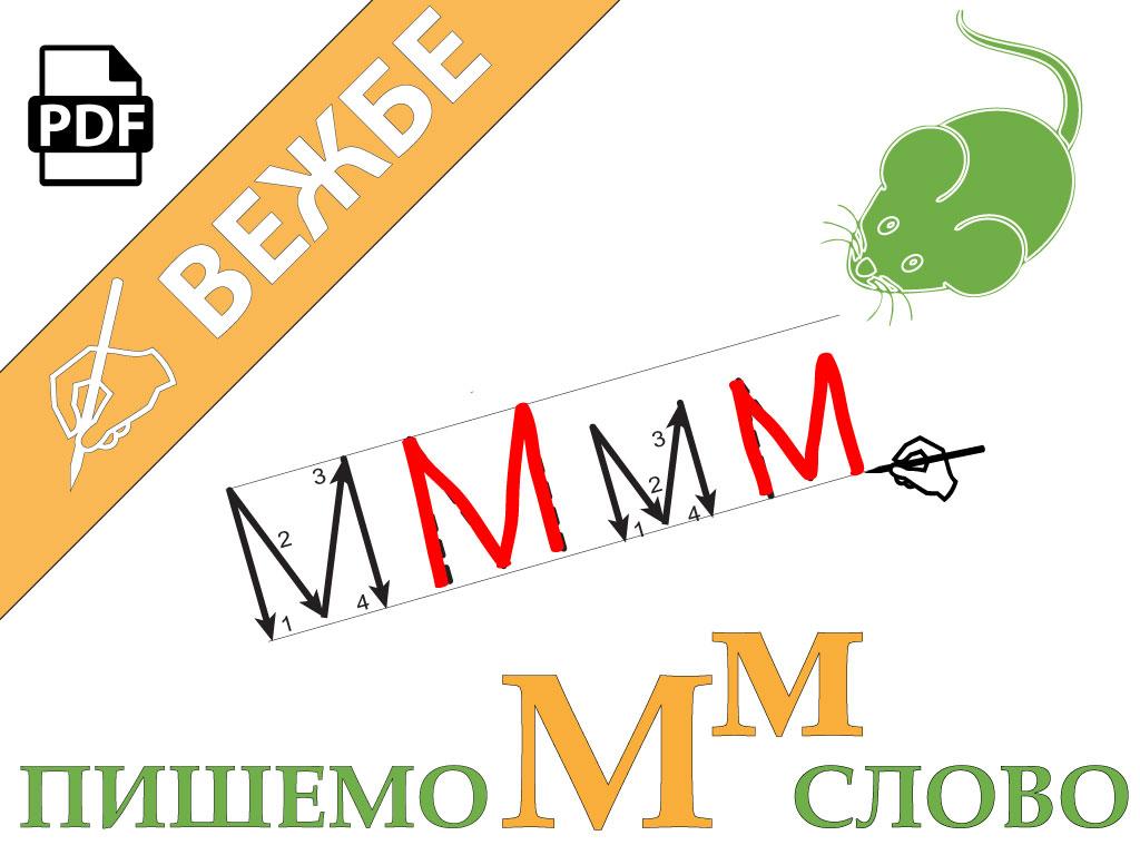 Pisemo slovo M - naslov