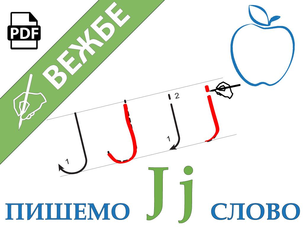 Pisemo slovo J - naslov