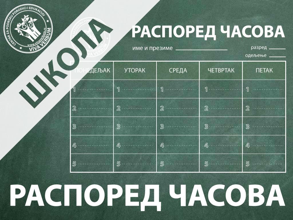 Raspored časova - naslov